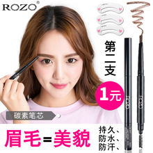 ROZO double eyebrow pencil waterproof anti sweat non natural and lasting synophrys beginners not dizzydo eyebrow thrush