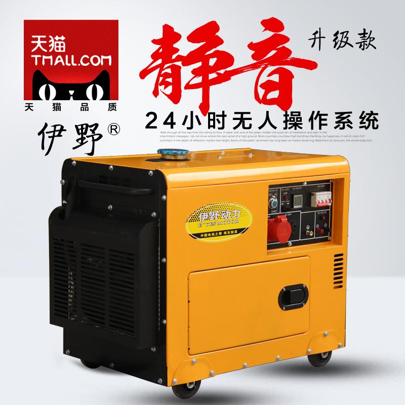 全自动柴油发电机 5KW 6KW 8KW静音220V380V