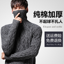 Rounding men turtleneck male winter with cashmere sweater slim cord thickening twist warm Mao Shanchao