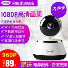 Network Eye Wireless Camera WiFi Indoor Mobile Phone Remote Home 1080P HD Night Vision Monitor Set