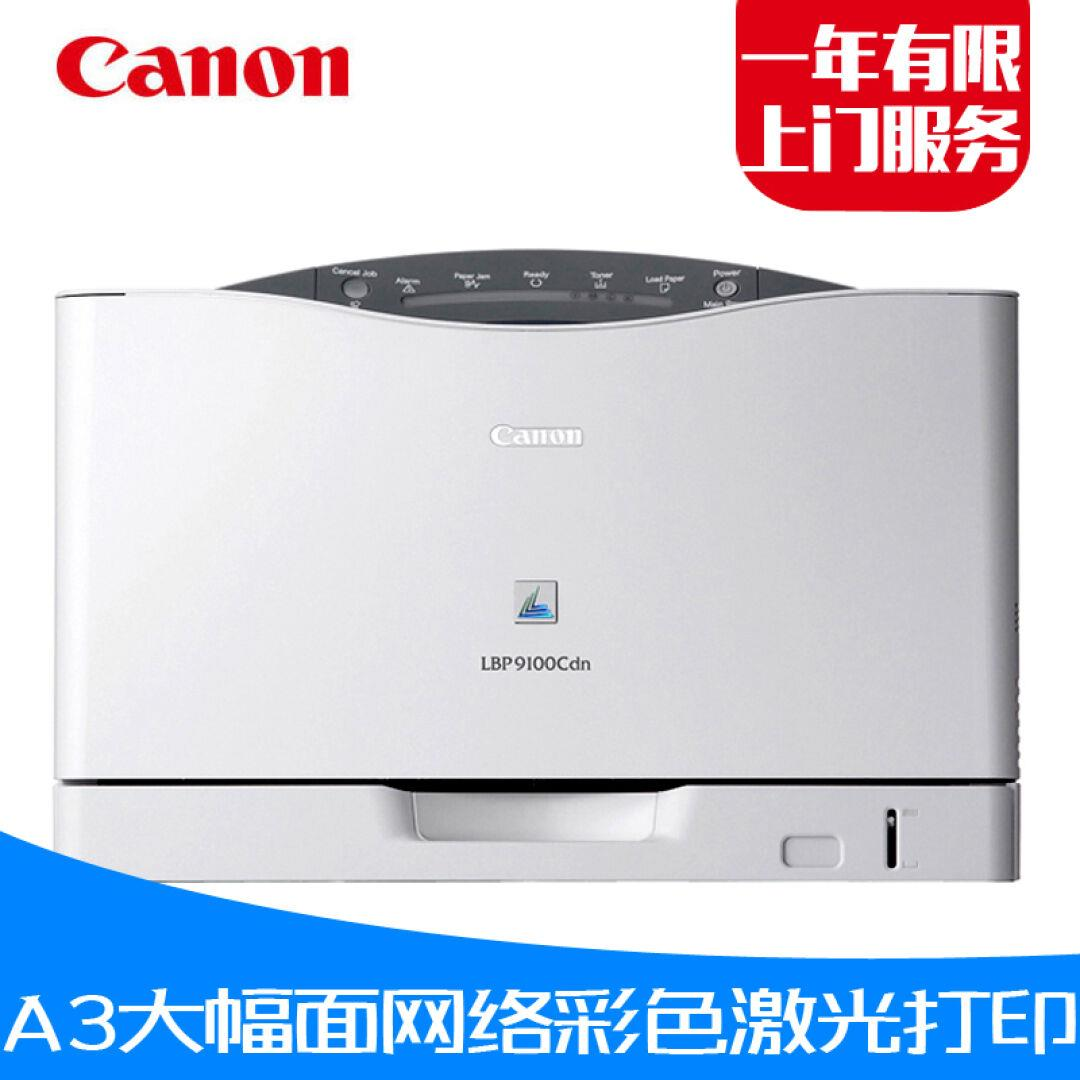 Canon LBP9100cdn A3 wide color laser printing network Automatic duplex printing The commercial sector