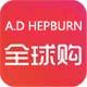 AD Hepburn