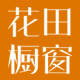 花田橱窗淘宝店