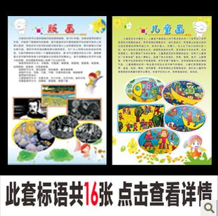 订做海报展板小学校美术室版画简介绍标语教室布置