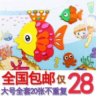 最新儿童大号eva贴画3d立体手工贴纸diy制作玩具20款限量全国包邮
