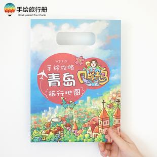 青岛手绘地图 石头人青岛手绘旅行册 青岛旅游攻略 青岛美食