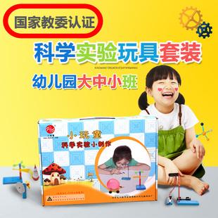 幼儿园科学实验玩具套装 科技小制作小发明diy材料 科普益智玩具图片