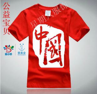 夏装新款我爱中国 爱国情侣大红色中国字样团体文化衫短袖男女t恤