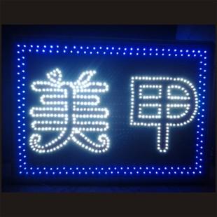 美甲美发化妆电子灯箱 定做led电子灯箱 电子灯箱招牌 闪动招牌图片