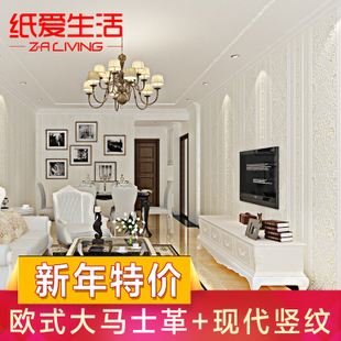 竖条纹卧室欧式无纺布墙纸客厅电视背景墙壁纸奢华
