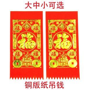 2016年猴年春节新年装饰用品 批发铜版纸烫金门钱吊钱 小挥春挂联图片