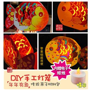 春节diy手工纸花灯制作自制元宵猴年灯笼材料包led新年儿童鱼灯笼