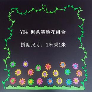 幼儿园装饰教室布置立体墙贴 班级文化墙黑板报花边边框组合材料
