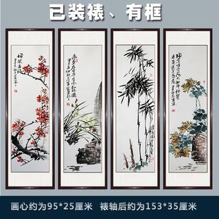 纯手绘国画梅兰竹菊四条屏水墨写意花鸟画客厅中堂真迹已裱带有框