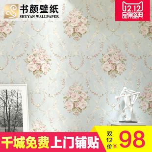 书颜欧式田园壁纸 客厅卧室温馨3d立体无纺布墙纸