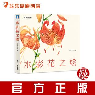 樱花水彩教程步骤图片