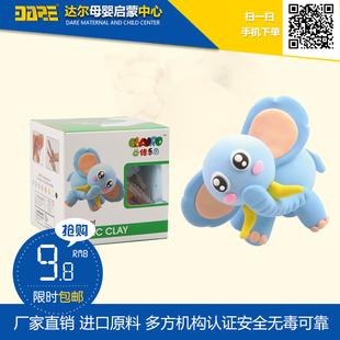 超轻粘土野生动物-大象橡皮泥彩泥diy套装手工无毒太空泥儿童玩具