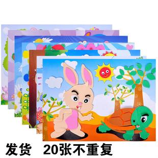 3-6岁儿童手工益智贴画 diy艺术粘贴画eva玩具材料包 亲子玩具