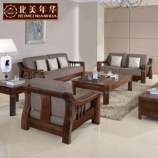 黑胡桃u型实木沙发