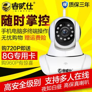睿威仕327无线摄像头安装步骤