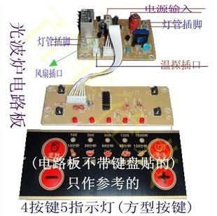 光波炉电路板/光波炉线路板/正品电路板/质量超好亏