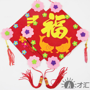 春字福字挂饰不织布幼儿园儿童春节手工制作diy材料包新年装饰