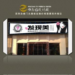 实体店铺门头招牌美容美发牌匾设计店面logo展板广告牌字体喷绘图片