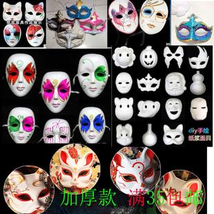 纸浆白色面具手绘diy动物纸脸谱圣诞节万圣节男女儿童彩绘面具