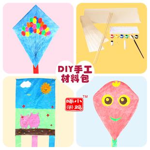 diy风筝手工制作材料包幼儿园儿童做风筝材料涂鸦空白竹条纸风筝