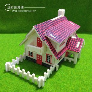 小房子模型别墅成品diy迷你手工益智玩具小木屋积木拼装图梦想女