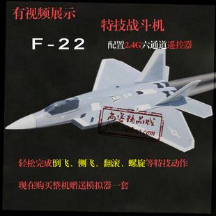 猛禽f22战斗机 六通道遥控器飞机 固定翼战斗机航模 像真特技机