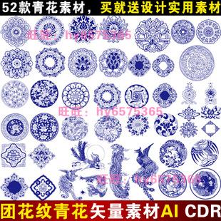52款青花瓷团花纹样传统中国风古典雕刻镂空莲花矢量图案素材3_7