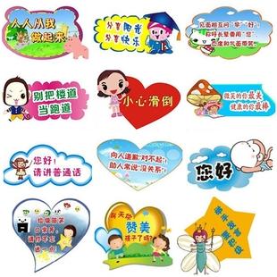 墙贴 温馨提示牌小标贴 幼儿园教室装饰布置贴纸 学校班级标语图片