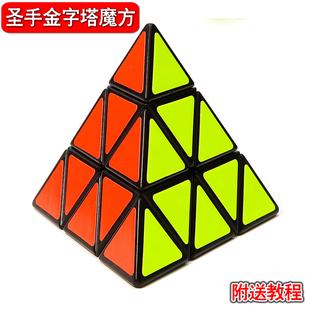 包邮圣手金字塔三阶三角形魔方可调异形比赛专用3阶超顺滑赠教程
