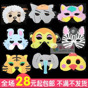 儿童卡通森林动物面具 派对用品幼儿园化妆表演舞会道具eva动漫