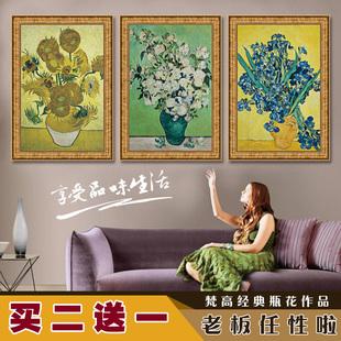 现代简约客厅沙发背景墙装饰画玄关挂画有框画梵高油画欧式三联画