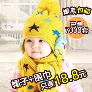 婴儿帽子男童女童儿童针织帽宝宝套头帽幼儿毛线潮帽围巾0-1-2岁