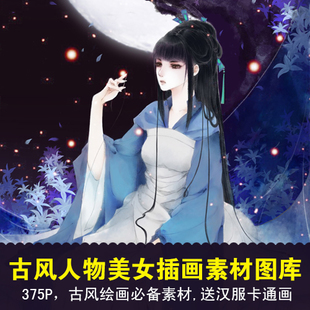 中国风人物临摹素材 古风人物绘画美女插画素材 古典女子手绘漫画