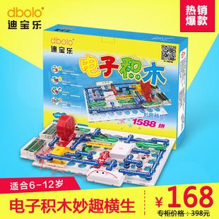 迪宝乐益智电子积木玩具儿童电路电子拼装玩具6-10岁