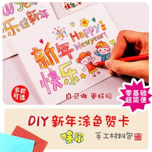 儿童涂色卡片自制生日贺卡明信片春节新年贺卡手工diy制作材料包