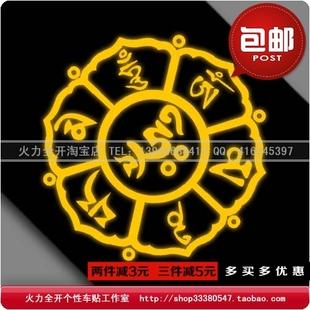 藏族文字 六字真言大明咒轮 走进西藏个性反光汽车贴纸