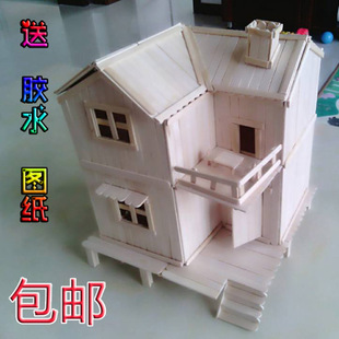 包邮手工制作雪糕棒房子成人冰棍棒牙签小房diy建筑模型制作材料