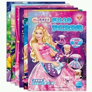 公主换装贴纸书芭比公主换装泡泡贴纸书儿童贴画书2-3-4-5-6岁