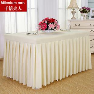办公会议桌布桌裙 布艺台布活动冷餐桌布订做签到桌台裙桌罩桌套