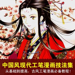 中国风现代工笔漫画教程电子档 古风人物绘画cg插画技法手绘教程