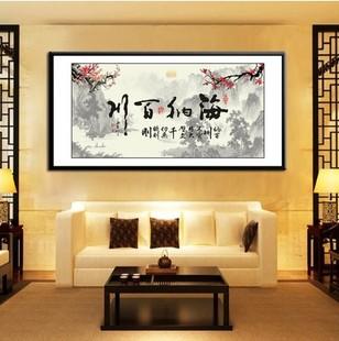 装饰画风景山水中式办公室挂画大尺寸客厅背景墙面有框画海纳百川