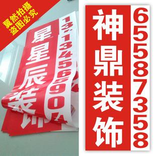 装修公司门窗贴广告纸装潢公司玻璃窗贴装饰公司宣传画工地窗户贴