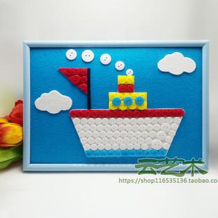 n2纽扣画送相框 儿童手工制作材料幼儿园diy粘贴纽扣画幼教 轮船