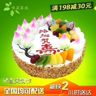上海深圳广州东莞福州重庆鲜奶水果祝寿生日蛋糕全国同城配送长辈