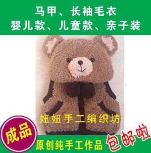 成品手工编织绒线可爱小熊马甲背心儿童毛衣宝宝毛衣